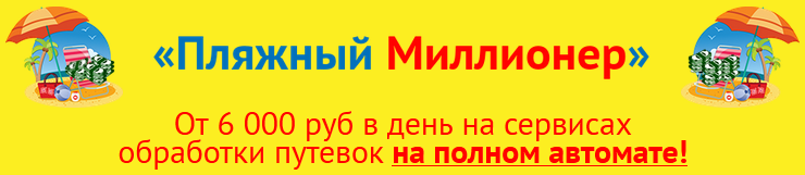 500 рублей каждые 2 часа с помощью автоматической системы! 87cLE