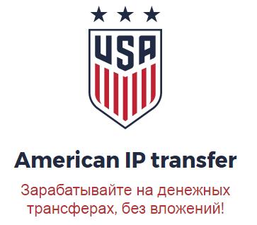 Отзывы American IP transfer заработок на денежных трансферах Отзывы FCkZI