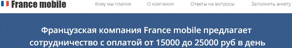 France mobile предлагает сотрудничество с оплатой от 15000 до 25000 р. HVPGn