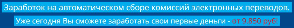 Bitcoin Tools - от 2000 рублей в день на автоматическом сборе сотошей WXdrt