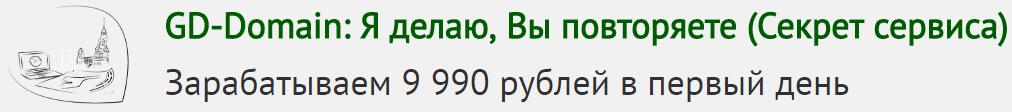 GD-domain заработок от 9 990 рублей в первый день Gf6Sm