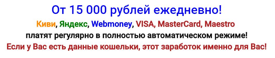 Bitcoin Tools - от 2000 рублей в день на автоматическом сборе сотошей WsrOd