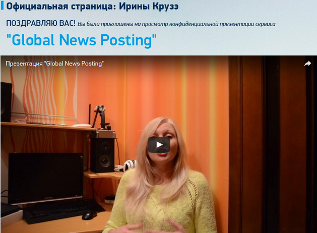 Сервис Global News Posting для заработка от Ирины Крузэ X8j6K