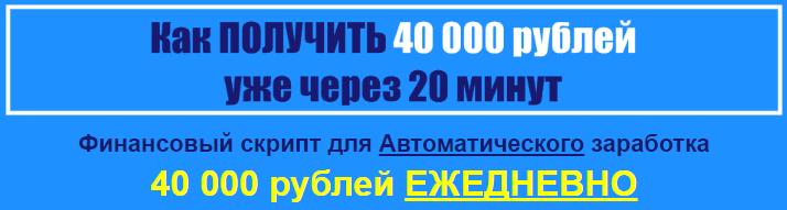 """Отзывы FousetMoney 40 000 рублей нужно нажать 1 кнопку """"ЗАПУСК"""" ZkPjC"""