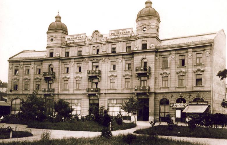 Slike starog Beograda - Page 4 Hotel-Petrograd