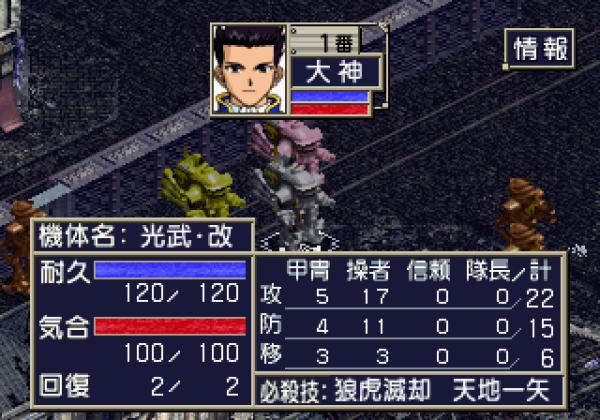 [DON] Sakura Wars 2 sur Saturn 281734-sakura-taisen-2-kimi-shinitamou-koto-nakare-sega-saturn-screenshot-600x420