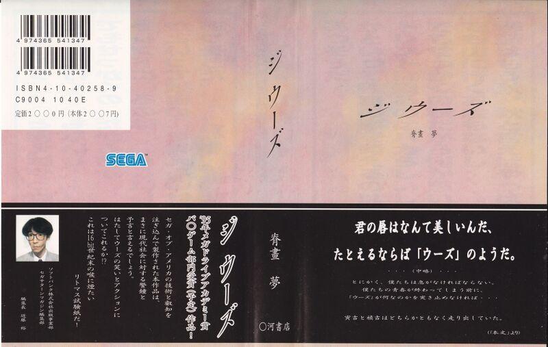 Les plus belles pièces Jap, - Page 3 800px-Theooze_md_jp_innercover