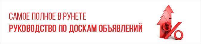 ТОП База - лучший инструмент для бесплатного продвижения сегодня Doski-objavleniy