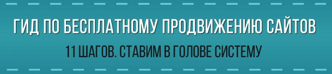 ТОП База - лучший инструмент для бесплатного продвижения сегодня Seo-gid-dlya-novichkov3