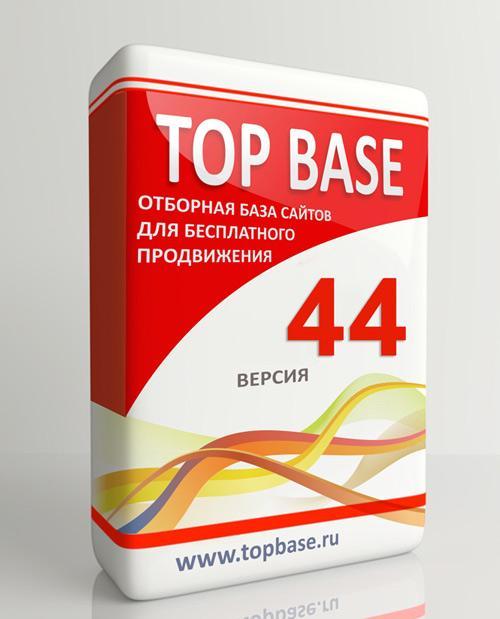 ТОП База - лучший инструмент для бесплатного продвижения сегодня Topbase-500