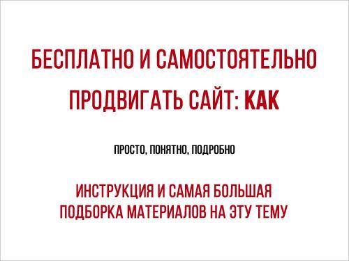 ТОП База - лучший инструмент для бесплатного продвижения сегодня Besplatnoye-prodvizhenie500