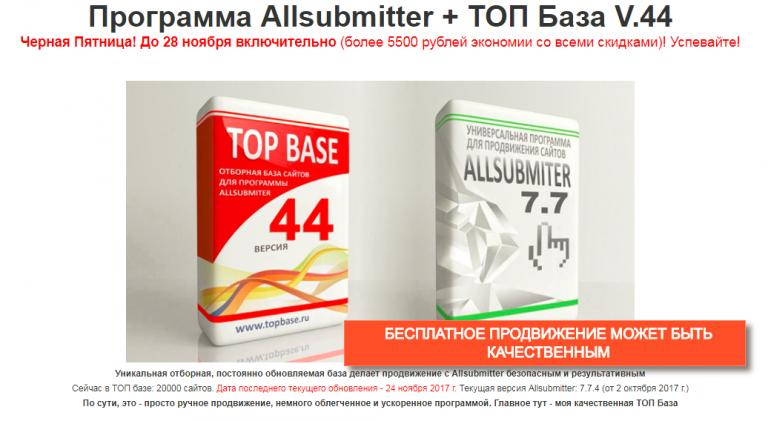 ТОП База - лучший инструмент для бесплатного продвижения сегодня Allsubmitter-chern-768x421
