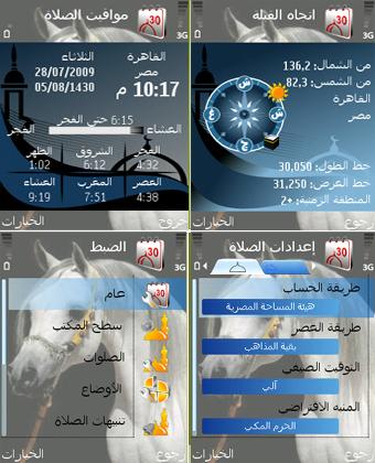 أهم برنامج في حياة كل مسلم لهواتف نوكيا برنامج خاشع2.3 1