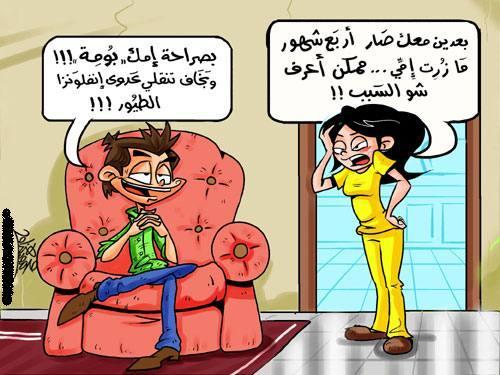 كاريكاتير مضحك - صفحة 15 9117327807