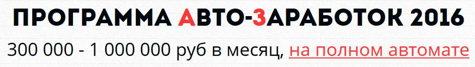 Программа Авто-Заработок 2017 - 300 000 - 1 000 000 руб в месяц 8lZDf