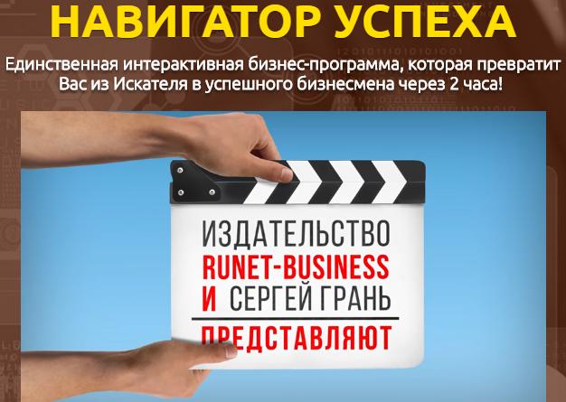 Бизнес-программа Навигатор Успеха. Заработок 100 000 рублей в месяц FjYHK