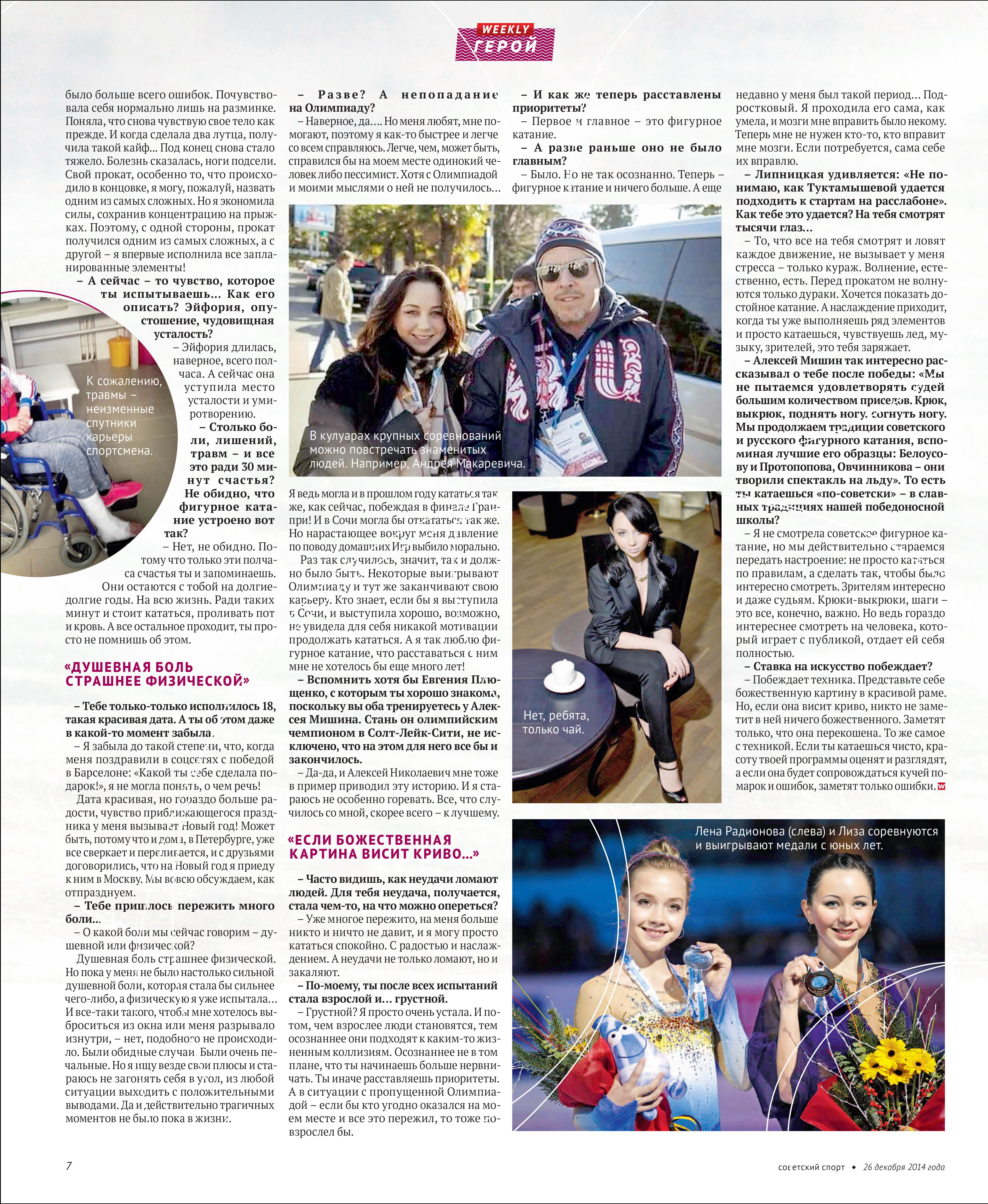 Елизавета Туктамышева - Страница 3 LRcHO