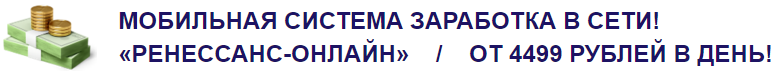 Автозаработок в интернете от 6500 рублей в день Елены Белоусовой UqsaZ
