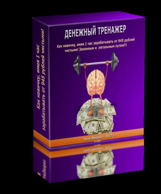 Бизнес-программа Навигатор Успеха. Заработок 100 000 рублей в месяц UzTC0