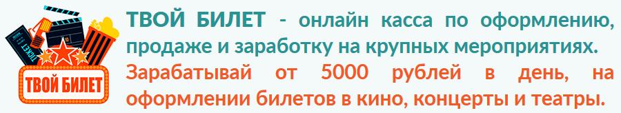 ТВОЙ БИЛЕТ - от 5000 рублей в день, на оформлении билетов в кино, концерты и театры YuDcI