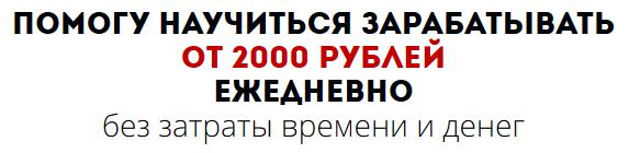ProVipInfo получай 3000 рублей в день смотря рекламу магазинов 4UHOf