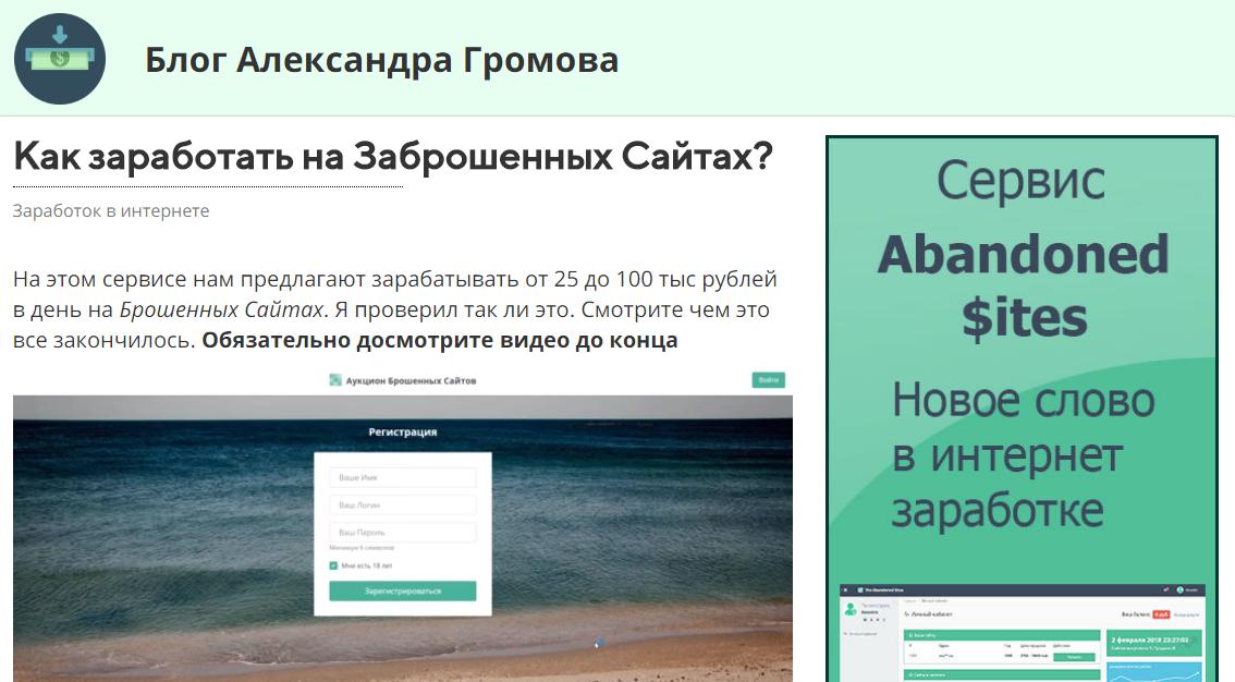 Отзывы The Abandoned Sites Блог Александра Громова BhNfj