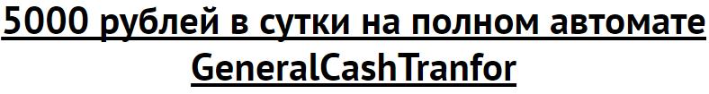 GeneralCashTranfor - 5000 рублей в сутки на полном автомате YawNI
