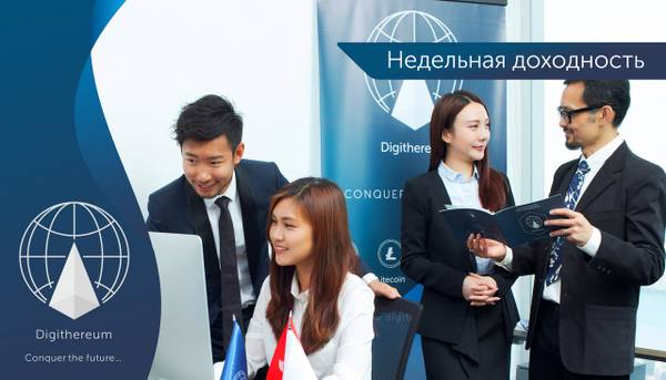 Digithereum Global LTD - digithereum.com - Страница 2 D4u2Q