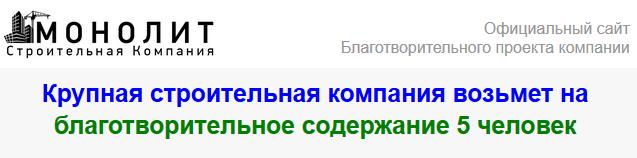 Строительная компания Монолит окажет помощь в 20000 рублей ZJ4NY