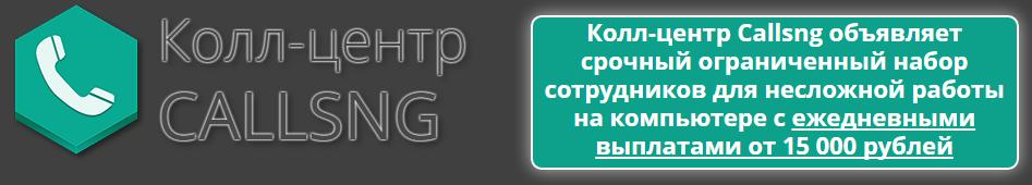 Колл-центр CALLSNG набирает сотрудников зарплата от 15 000 рублей 8LxWh