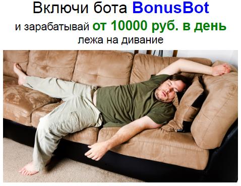 Bonus-capture V3.1 (RUS) Зарабатывает до 320$ в сутки на сборе бонусов Hkv3M
