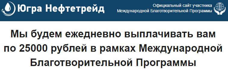 Прибыль от 15000 рублей в день от Немецкого фонда помощи JQZAk