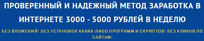 Бизнес-программа Навигатор Успеха. Заработок 100 000 рублей в месяц Re67N