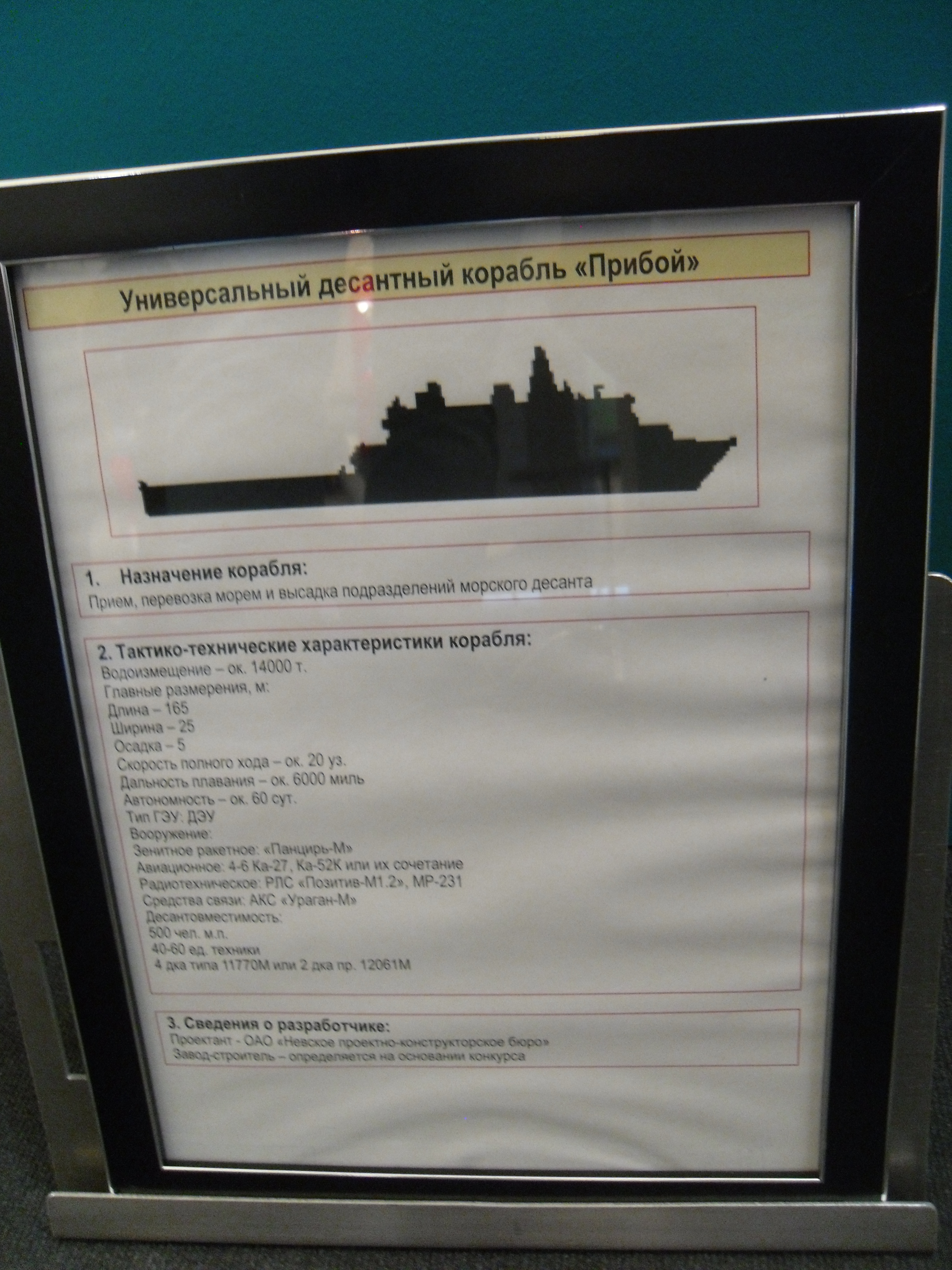 Russian Navy: Status & News #2 - Page 20 ZQC9J