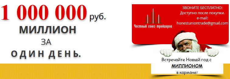 Honestunion Trade индикатор позволяет зарабатывать 1 млн рублей в день CIukV