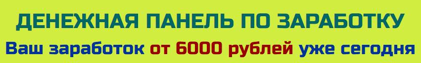 Блог Дмитрия Пархомова Как заработать от 1500 рублей на TRADEIN FHkdO