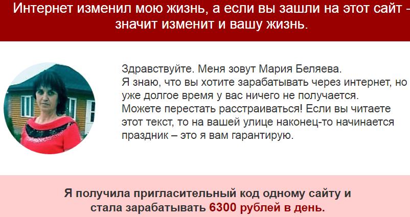 Сервис ASK-groups заработок от 1250 рублей в день используя ASKоны QB4PY