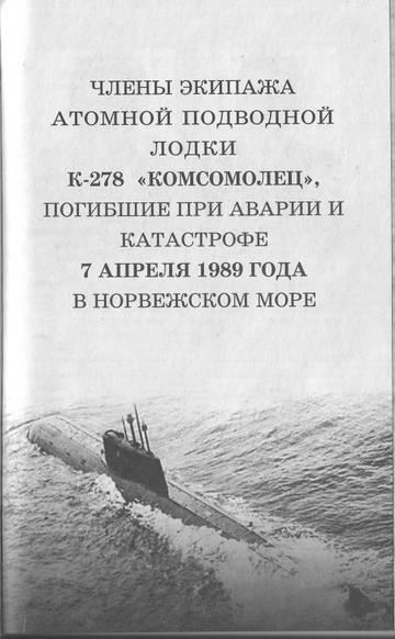 Авария АПЛ К-278 «Комсомолец» в Норвежском море 7 апреля 1989 г. Vx1TE