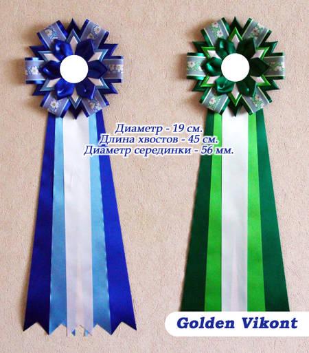 Наградные розетки на заказ от Golden Vikont - Страница 7 OdPTW