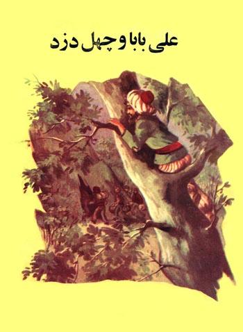کتابهاي قديمي کودکان ونوجوانان Cover%20-%2010