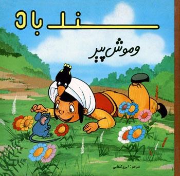 کتابهاي قديمي کودکان ونوجوانان Cover%20-%2011