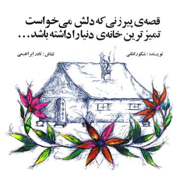 کتابهاي قديمي کودکان ونوجوانان Cover%20-%2012