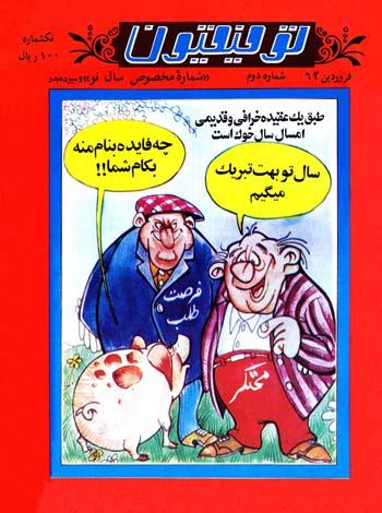 مجلات قدیمی ( طنز ، کودکان و نوجوانان ، سینمایی و ... ) Cover%20-%2015