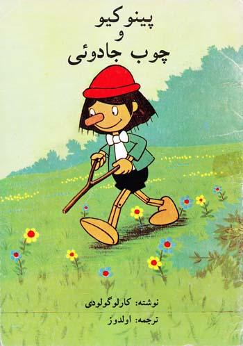 کتابهاي قديمي کودکان ونوجوانان - صفحة 2 Cover%20-%2022