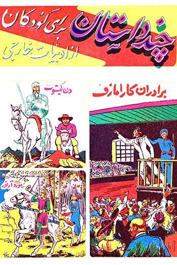 کتابهاي قديمي کودکان ونوجوانان - صفحة 2 Cover%20-%2027