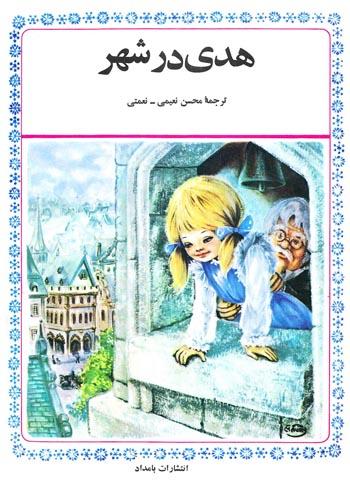کتابهاي قديمي کودکان ونوجوانان Cover%20-%207
