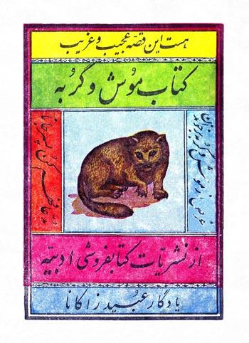 کتابهاي قديمي کودکان ونوجوانان Cover%20-%208