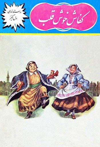 کتابهاي قديمي کودکان ونوجوانان Cover%20-%209