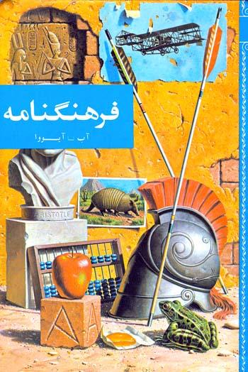 فرهنگنامۀ پارکر ( تاپیک جامع ) Farhangnameh%20-%2001