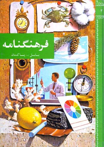 فرهنگنامۀ پارکر ( تاپیک جامع ) Farhangnameh%20-%2004
